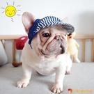狗狗外出遮陽帽 寵物百搭帽子拍照條紋帽子法斗 雪納瑞 金毛帽子【小獅子】