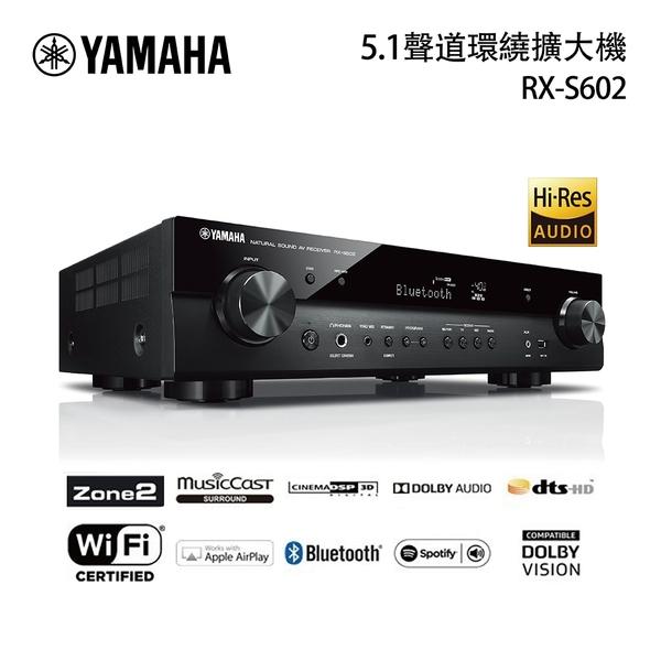 【結帳再折扣】YAMAHA 山葉 RX-S602 5.1聲道 薄型環繞擴大機 音樂串流 台灣公司貨