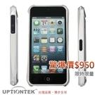 UPTIONTEK STREAM for iPhone5/5S 銀色流線型鋁合金保護框 .