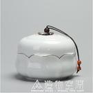 陶瓷茶葉罐密封罐家用存茶罐儲存罐瓷罐綠茶紅茶普洱儲茶罐 名購居家