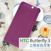 E68精品館 HTC 蝴蝶3 立顯點陣 智能皮套 保護套 殼 洞洞 炫彩原廠款 側掀 手機殼 保護殼 手機套 B830X