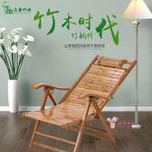 竹躺椅 摺疊椅竹躺椅簡易靠背椅成人午休椅家用實木乘涼陽台逍遙椅竹椅T