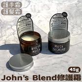 日本John's Blend 修護霜【JB019】護手霜 護髮霜 免沖洗 修護乳霜 白麝香 45g