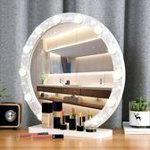化妝鏡圓形大號化妝鏡帶燈led專業臺式梳妝鏡高清網紅直播補光ins公主鏡-凡屋