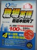 【書寶二手書T3/語言學習_ZDE】職場英語,看這本就夠了_張慈庭、許澄瑄