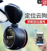 行車記錄儀新行車記錄儀高清夜視360全景免安裝無線前后雙錄帶電子狗lx 玩趣3C