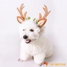 寵物頭飾發夾新款狗狗圣誕節帽貓咪飾品仙仙鹿角【小獅子】