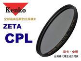 Kenko 72mm ZETA C-PL 熱銷商品 無敵PK價 總代理正成公司貨 再享12期分期0利率
