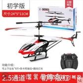 遙控飛機迷你無人直升機兒童玩具耐摔男孩小型充電動小學生飛行器