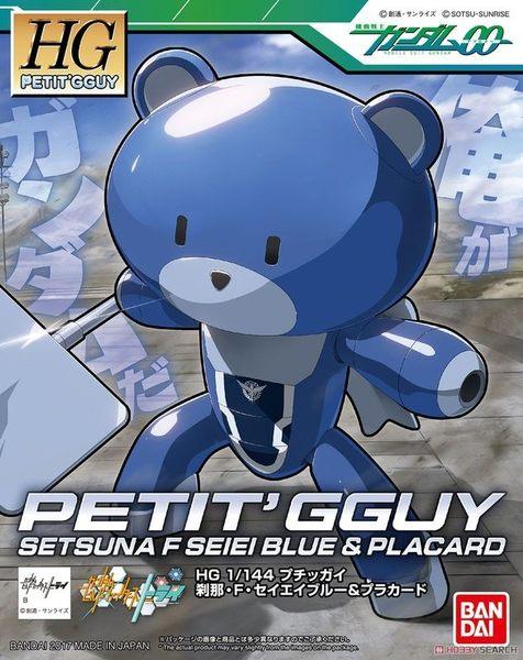 鋼彈模型 HG 1/144 小熊凱 迷你凱 剎那 藍 塑膠牌 鋼彈00 TOYeGO 玩具e哥