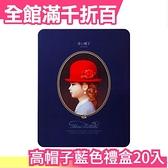日本 2020新款 高帽子藍色禮盒20入 紅帽子 餅乾零食 結婚喜餅 點心 聖誕節 交換禮物【小福部屋】