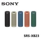 SONY 索尼 SRS-XB23 藍芽喇叭 公司貨