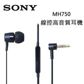 【保固一年】SONY MH750 MH-750 原廠立體聲 3.5mm耳機 有線耳機 入耳式 (黑)