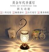 香薰燈精油燈歐式美容院會所浪漫觸摸感應臥室插電家加濕器紋繡燈 向日葵