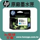 HP 原廠藍色墨水匣 高容量 CD972AA (NO.920XL) Officejet 4500/6000/6500/6500a/6500w/7000/7500A