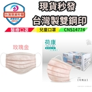 (台灣製現貨秒發 雙鋼印) 丰荷 荷康 兒童醫用口罩 (50入/盒) (玫瑰金)