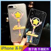 魔法星之杖 iPhone iX i7 i8 i6 i6s plus 透明手機殼 百變小櫻 閃粉魔杖 保護殼保護套 防摔軟殼
