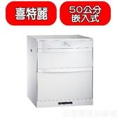 (全省安裝)喜特麗【JT-3152QGW】50公分臭氧型鋼琴烤漆嵌入式烘碗機冰晶白 優質家電