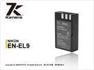 KAMERA 佳美能 Nikon EN-9 ENEL9 副廠鋰電池 Coolpix D5000 D3000 D60 D40X D40 薪創