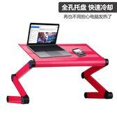 筆記本電腦做桌床上學習書桌升降散熱器懶人辦公宿舍桌摺疊小桌子 igo 樂活生活館
