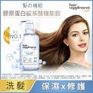 麗仕髮的補給膠原蛋白胺基酸洗髮精450g...