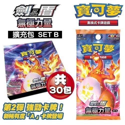 寶可夢集換式卡牌遊戲 劍&盾 無極力量 擴充包 SET B (30包)-SC2b