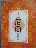 【書寶二手書T1/言情小說_WED】後宮·如懿傳(貳)_流瀲紫_簡體書