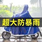 雨衣摩托電動電瓶車男女長款單人雙人加大加厚全身防水防暴雨雨披 【扣子小鋪】