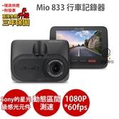 Mio 833 【送128G U1】Sony Starvis 動態區間測速 行車記錄器 紀錄器