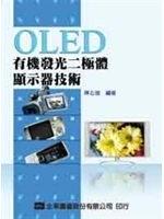 二手書博民逛書店 《OLED 有機發光二極體顯示器技術》 R2Y ISBN:9789572156988│陳志強