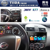 【JHY】2011~17年NISSAN TIIDA 手動空調專用 9吋螢幕 R77系列安卓機 *8核心4+64※倒車選配