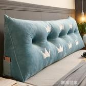 全棉床頭靠墊三角雙人沙發大靠背軟包可拆洗榻榻米床上公主長靠枕MBS『潮流世家』