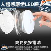 《儀特汽修》MET-SLED5Y玄關燈 衣櫃感應燈 人體感應燈LED暖光 感應夜燈  櫥櫃燈