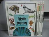 【書寶二手書T8/少年童書_PJE】奇妙的水中生物_可愛動物的飼養_季節與生物世界等_共5本合售