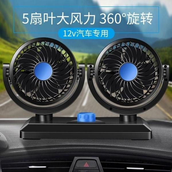 車用風扇車用風扇 車用雙頭夏季USB電風扇 汽車便攜式貨車迷你可調節 【快速】