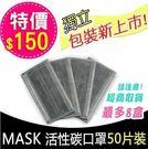 活性碳口罩 /  最新改良四層活性碳口罩...