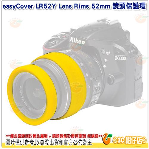 @3C 柑仔店@ easyCover LR52Y Lens Rims 52mm 鏡頭保護環 黃 公司貨 金鐘套 保護套