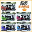 *WANG*【24罐】【強品】美味鮪魚貓罐170g