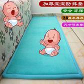 寶寶爬行墊 寶寶防摔墊加厚臥室床邊兒童地毯嬰兒爬行墊珊瑚絨家用日繫地墊子 酷我衣櫥