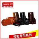 canon EOS 60D單反相機包 80D 70D單肩 保護皮套 內膽包 便攜攝影包 萌果殼