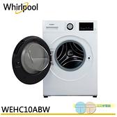 限區配送+基本安裝*元元家電館*Whirlpool 惠而浦 10公斤 滾筒洗脫烘 洗衣機 WEHC10ABW
