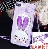 蘋果 iPhone7 8 plus 樂博簡約兔矽膠軟防摔手機殼帶掛繩