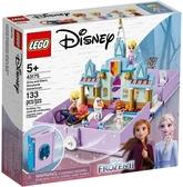 【LEGO樂高】DISNEY PRINCESS 冰雪奇緣2 安娜和艾莎的口袋故事書 #43175
