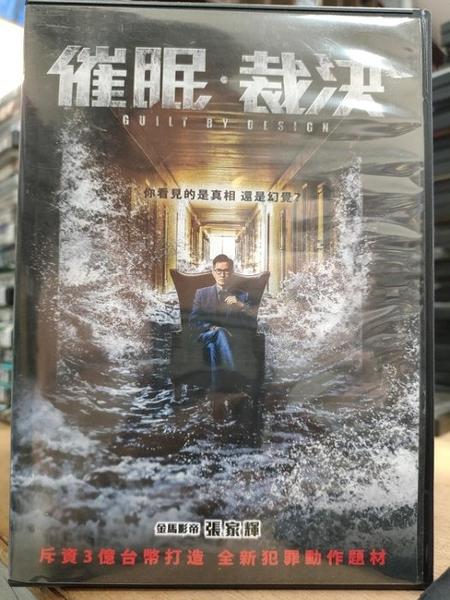挖寶二手片-0B04-882-正版DVD-華語【催眠裁決】-張家輝 張翰 秦沛 金燕玲(直購價)
