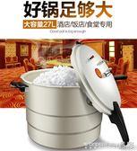 壓力鍋 商用超加大容量大型高壓力鍋雙蒸片防爆型酒店  JD 晶彩生活