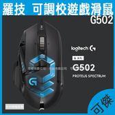 羅技 logitech 可調校遊戲滑鼠 G502 Proteus Spectrum RGB 有線滑鼠 滑鼠 公司貨 可傑