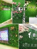 仿真植物墻綠植墻塑料假花草皮墻面裝飾綠色草坪上墻背景墻形象墻 WD 小時光生活館