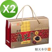 【順天本草】金采龜苓膏禮盒(靈芝添加)(9盅/盒*2)