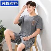 睡衣男士 夏季睡衣短袖短褲純棉大碼男款青年家居服套裝可外穿 QG1539『愛尚生活館』