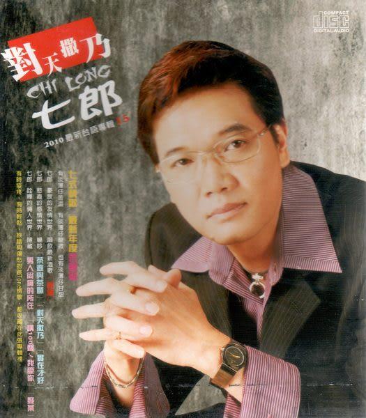 七郎 對天撒乃 CD  台語專輯  15 (音樂影片購)